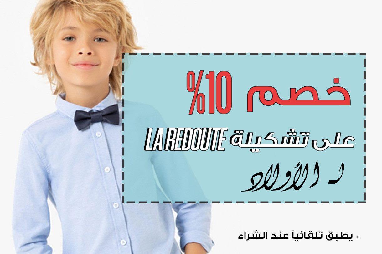 خصومات Ramadan وكود خصم من vogacloset للاطفال